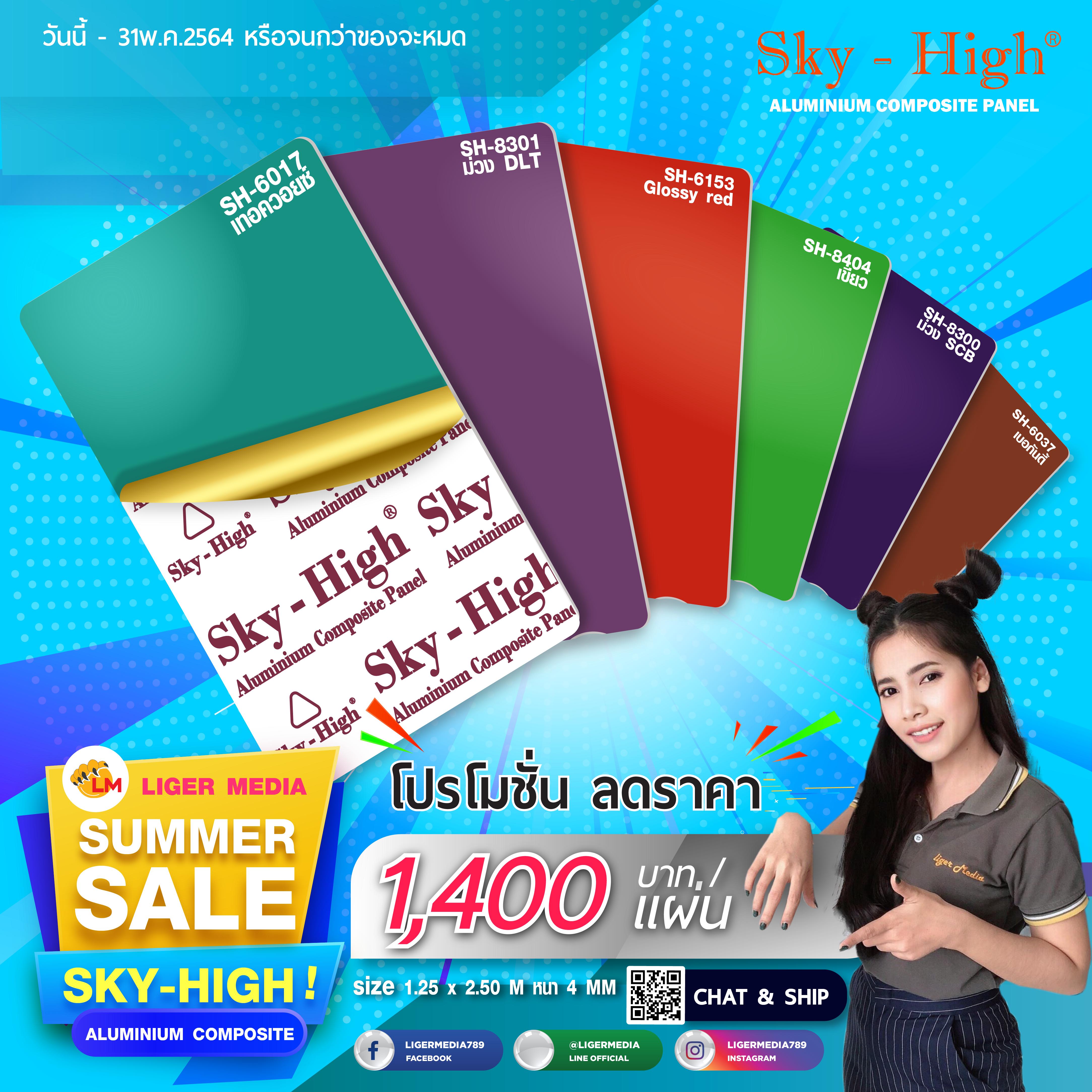 Promotion SKY-HIGH ACP 2021
